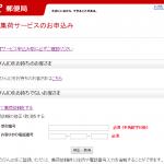 WEBから楽々郵便物の集荷の依頼をする方法と入力内容のまとめ