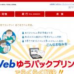 Webで管理できる郵便局のラベル作成&ゆうパックプリントについて